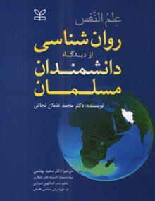 علم النفس روان شناسی از دیدگاه دانشمندان مسلمان, نجاتی, رشد
