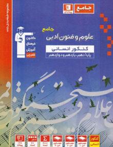 Untitled 3 copy 5 220x286 - علوم و فنون ادبی جامع کنکور پیمانه ای آبی قلم چی