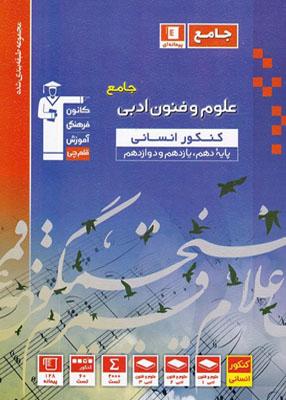 Untitled 3 copy 5 - علوم و فنون ادبی جامع کنکور پیمانه ای آبی قلم چی