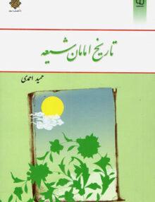 Untitled 4 copy 2 220x286 - تاریخ امامان شیعه, حمید احمدی, معارف