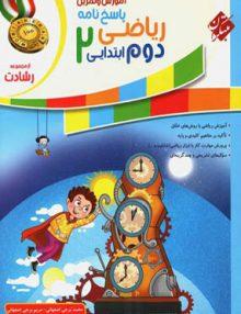 پاسخ نامه آموزش و آزمون ریاضی دوم ابتدایی رشادت جلد دوم مبتکران