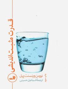 قدرت مثبت اندیشی, نورمن وینسنت پیل, اسماعیل حسینی, ثالث