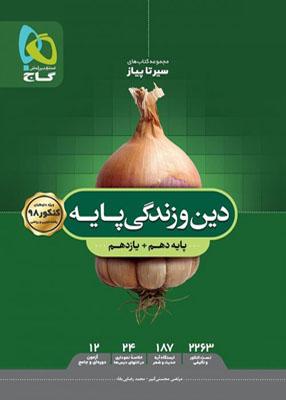 Untitled 8 copy 1 - سیر تا پیاز دین و زندگی پایه کنکور دهم و یازدهم گاج