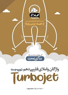 Untitled 11 copy - واژگان و املای فارسی دهم توربوجت کلاغ سپید