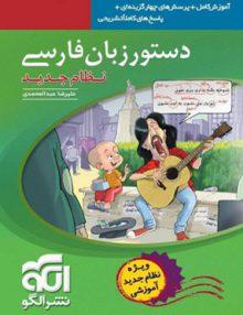 دستور زبان فارسی نشر الگو