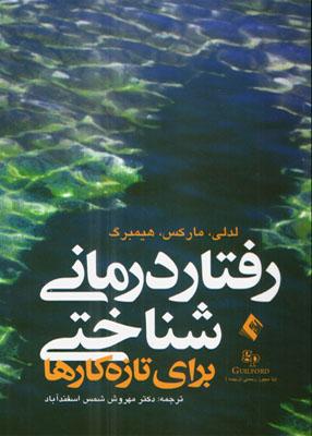 رفتار درمانی شناختی برای تازه کارها, دکتر مهروش شمس اسفندآباد, ارجمند