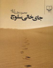 جای خالی سلوچ, محمود دولت آبادی, چشمه