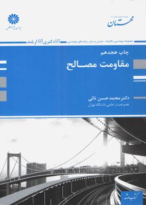 مقاومت مصالح, دکتر محمد حسن نائی, پوران پژوهش