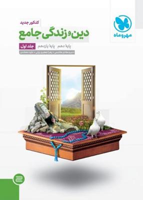 Untitled 1 copy 11 - دین و زندگی جامع کنکور پایه دهم و یازدهم جلد اول مهروماه