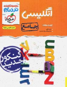 Untitled 1 copy 13 220x286 - زبان انگلیسی جامع کنکور پیشرفته نردبام خیلی سبز