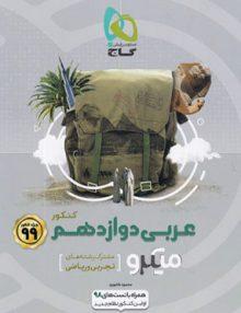 Untitled 1 copy 20 220x286 - عربی دوازدهم میکرو گاج