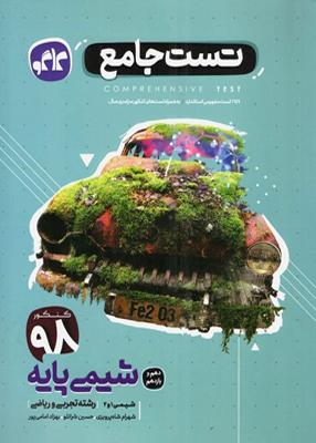 Untitled 12 copy - تست جامع شیمی پایه کنکور دهم و یازدهم کاگو