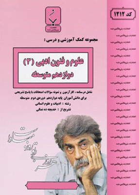 Untitled 14 copy 1 - علوم و فنون ادبی دوازدهم بنی هاشمی