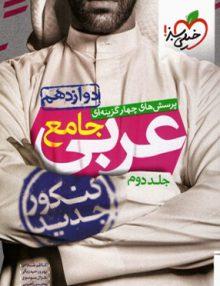 عربی دوازدهم جلد دوم تست خیلی سبز