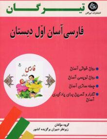 فارسی آسان اول دبستان تیرگان