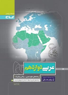 Untitled 5 copy 7 - پرسمان عربی دوازدهم گاج