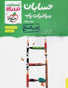 Untitled 7 copy 3 220x286 - حسابان و ریاضیات پایه جامع نردبام خیلی سبز