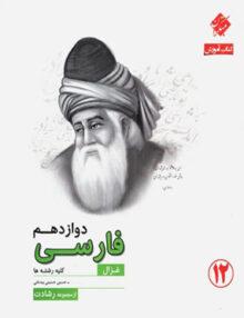 فارسی دوازدهم رشادت مبتکران