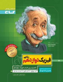 سیر تا پیاز فیزیک دوازدهم رشته ریاضی گاج