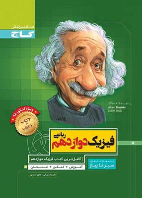 .jpg - سیر تا پیاز فیزیک دوازدهم رشته ریاضی گاج