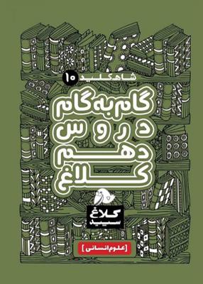 Untitled 1 copy 14 - شاه کلید گام به گام دروس دهم رشته انسانی کلاغ سپید
