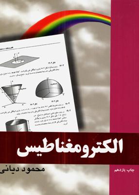 Untitled 1 copy 18 - رهیافت حل مسئله در الکترومغناطیس, محمود دیانی, نص