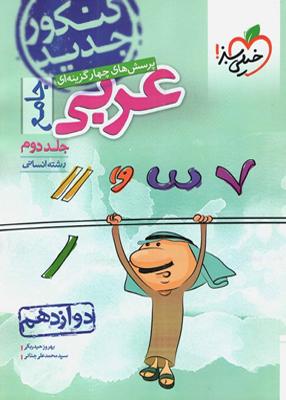 عربی دوازدهم رشته انسانی جلد دوم خیلی سبز