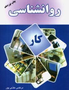 روانشناسی کار, مقدمی پور, مهربان نشر