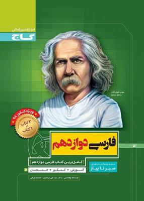 Untitled 2 copy 3 - سیر تا پیاز ادبیات فارسی دوازدهم گاج