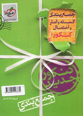 Untitled 3 copy 4 - جمع بندی گسسته و آمار و احتمال کنکور خیلی سبز