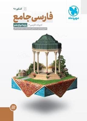 Untitled 3 copy 6 - ادبیات فارسی جامع دوازدهم مهروماه