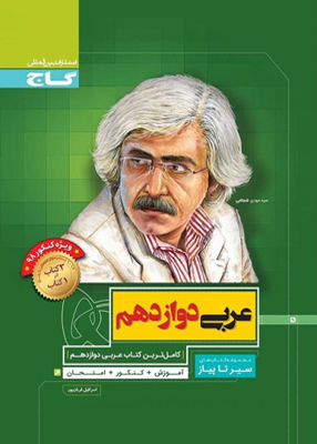 سیر تا پیاز عربی دوازدهم گاج