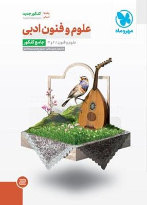 Untitled 8 copy 3 - علوم و فنون ادبی جامع کنکور مهروماه