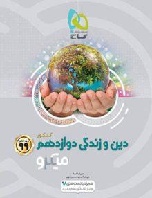 Untitled 9 copy 1 220x286 - دین و زندگی دوازدهم میکرو گاج