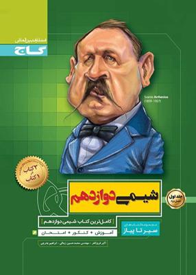 Untitled 1 copy 4 - سیر تا پیاز شیمی دوازدهم جلد اول گاج