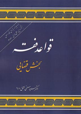 قواعد فقه بخش جزایی, محقق داماد, مرکز نشر علوم اسلامی