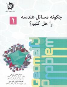 Untitled 14 copy 1 220x286 - چگونه مسائل هندسه را حل کنیم؟ دانش پژوهان جوان