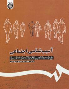 آسیب شناسی اجتماعی (جامعه شناسی انحرافات اجتماعی), دکتر رحمت اله صدیق سروستانی, سمت 1113