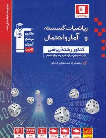 Untitled 2 copy 18 220x286 - آمار و احتمال و ریاضیات گسسته کنکور پیمانه ای آبی قلم چی