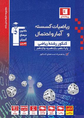 Untitled 2 copy 18 - آمار و احتمال و ریاضیات گسسته کنکور پیمانه ای آبی قلم چی