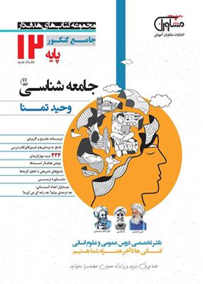 جامعه شناسی دوازدهم رشته انسانی مشاوران آموزش