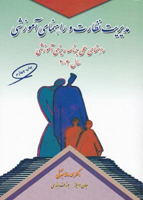 مدیریت نظارت و راهنمای آموزشی, دکتر محمدرضا بهرنگی, کمال تربیت