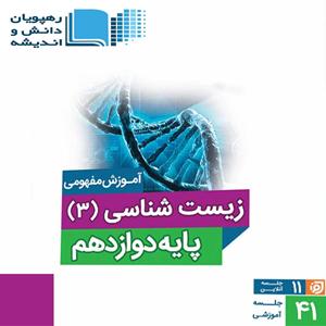 DVD آموزش مفهومی زیست شناسی دوازدهم رهپویان دانش و اندیشه