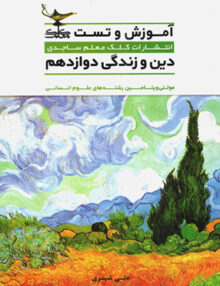Untitled 5 copy 1 220x286 - آموزش و تست دین و زندگی دوازدهم مولتی ویتامین رشته انسانی کلک معلم