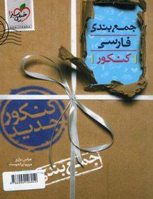 جمع بندی ادبیات فارسی کنکور دهم و یازدهم و دوازدهم خیلی سبز