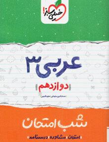 شب امتحان عربی دوازدهم خیلی سبز