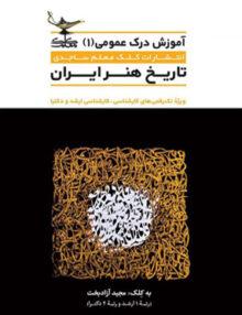 تاریخ هنر ایران, مجید آزادبخت, کلک معلم