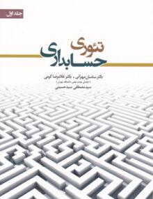 تئوری حسابداری جلد اول نگاه دانش