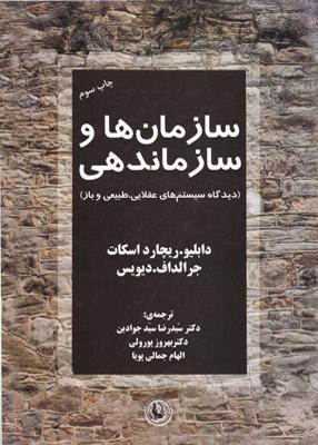 سازمان ها و سازماندهی, دکتر سیدرضا جوادین, مروارید