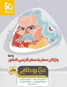 واژگان سطر به سطر ادبیات فارسی کنکور و املا مینی میکرو طلایی گاج